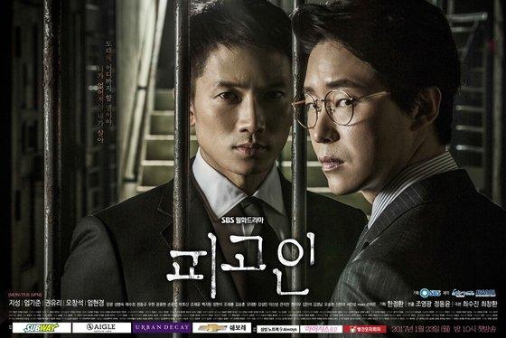 Defendant-Poster-2